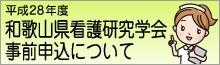 平成28年度和歌山県看護研究学会事前申込について