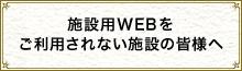 施設用WEBをご利用されない施設の皆様へ
