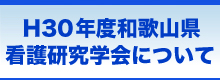 H30年度和歌山県看護研究学会について