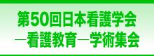第50回日本看護学会―看護教育―学術集会