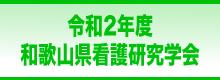 令和2年度和歌山県看護研究学会