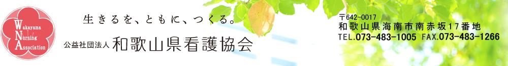 公益社団法人 和歌山県看護協会